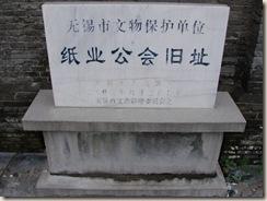 wuxi_gulao05