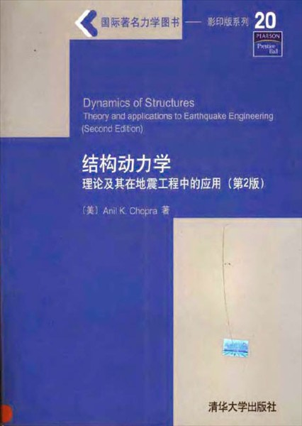 Dynamics of Structures--Theory and application to Earthquake Engineering